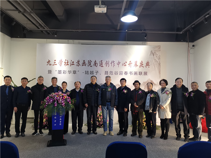 九三学社江苏画院南通创作基地正式开幕