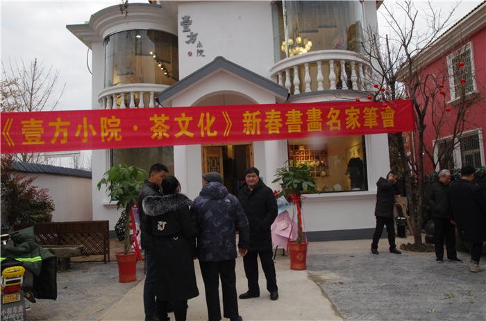 """""""壹方小院·茶文化""""元旦书画名家笔会在恩来社区新城别墅园举行"""
